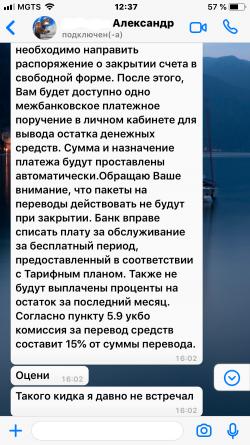 Осторожно! Банк Тинькофф...