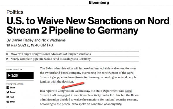 Наперсточники (Bloomberg Nord Stream 2)