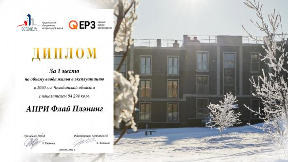 АПРИ Флай Плэнинг заняла 1 место среди застройщиков Челябинской области