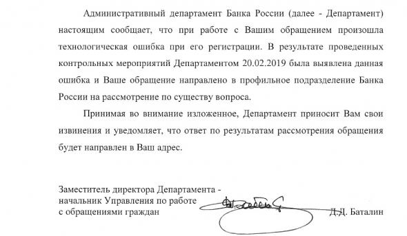 Мошенничество Мосбиржи 25 декабря. Повторный ответ ЦБ