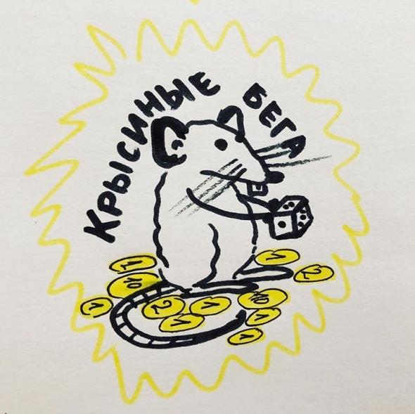 Картинки крысиные бега