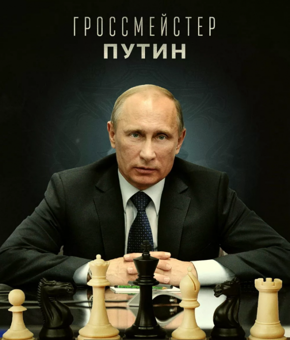 7 октября - Международный День Путина
