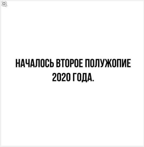 Мои итоги июля-2020