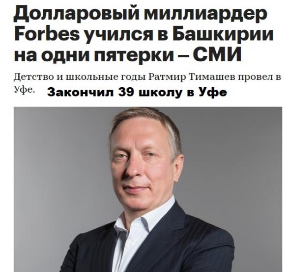 Уфа. Долларовый миллиардер Ратмир Тимашев учился в 39 школе.