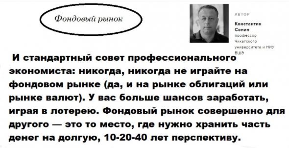 """Константин Сонин """"Никогда,  никогда не играйте на фондовом рынке. У вас больше шансов заработать, играя в лотерею.  Фондовый рынок совершенно для другого..."""""""