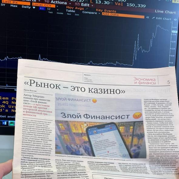 """Ведомости рекламируют Телеграм-канал """"Злой финансист"""", занимающийся """"фронт-раннингом""""."""