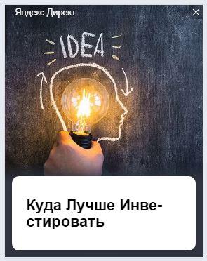 Я открыл 10 рекламных баннеров об инвестициях в Яндексе, и вот что я там увидел