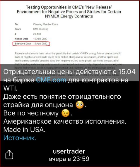 WTI И CL-4.20 20.04.2020 - ИГРА НЕЧЕСТНАЯ!