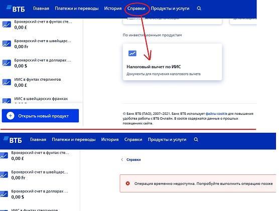 Клиенты ВТБ смогут оформить налоговый вычет по ИИС в один клик