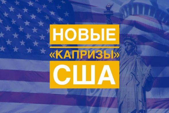 """Новые """"Капризы"""" США"""