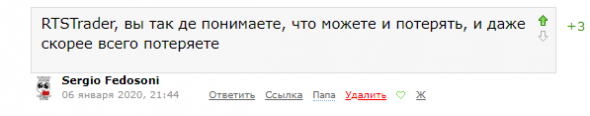 """""""Трейдер против Банка"""" Фьючерс на индекс РТС фиксация прибыли"""
