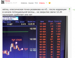 """Трейдер против Банка"" Фьючерс на индекс РТС шорт день 4"