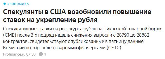 Спекулянты в США возобновили повышение ставок на укрепление рубля