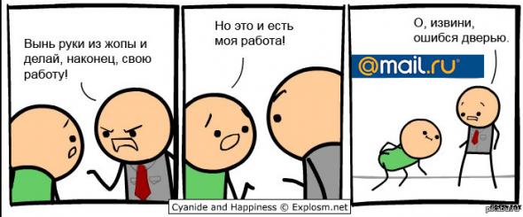 Тьфу на тебя, Mail.ru