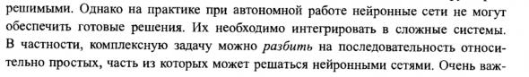 Нейросети в торговых системах. 2.