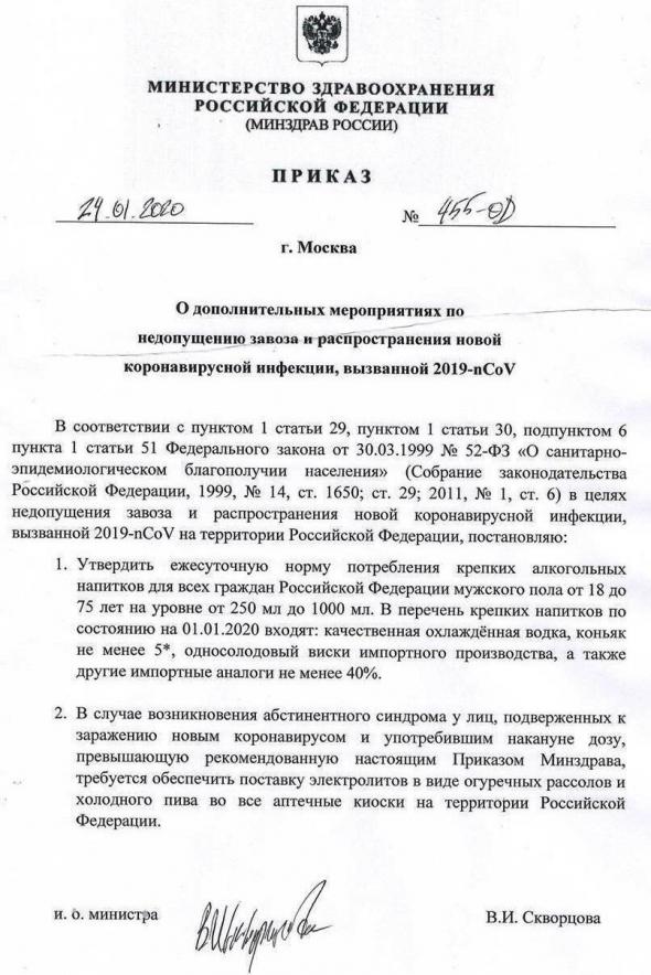 Минздрав ПРИКАЗ о Коронавирусе )