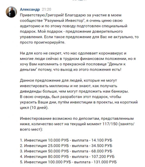 Уникальная система Шадрина по инвестированию на 10 дней. Внимание, мошенники!