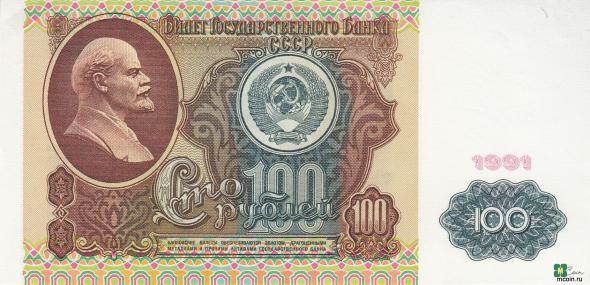 30 лет денежной реформе Павлова, которую народ ненавидит до сих пор. Что реально произошло в 1991 году?