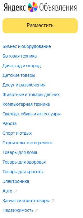 Яндекс выкатил свое Авито