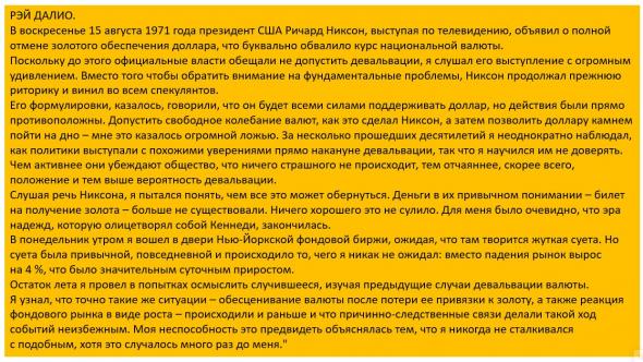 Мнение о рынках до конца 2020г. Рэй Далио. Разбор отчетов СОТ (CFTC). Отчетность Роснефти.
