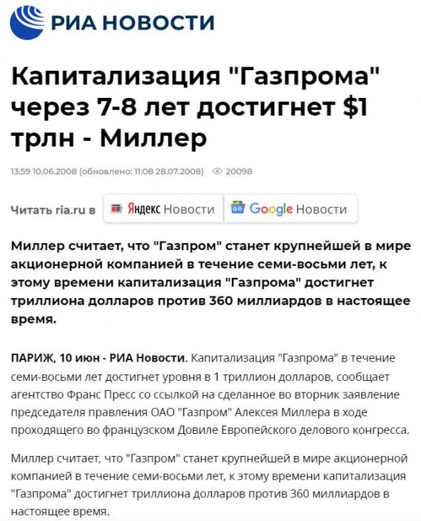 Газпром показал убыток по РСБУ за 2020г. = 706,925 млрд. р. В 2008г. Google догнал по капитализации ГП и Миллер пообещал сделать ГП за 7 лет крупнейшей компанией в мире = $1 трлн.