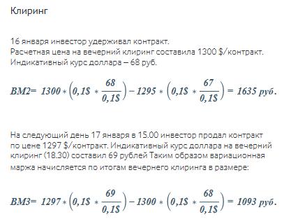Как вы теряете на валютных фьючерсах Московской биржи