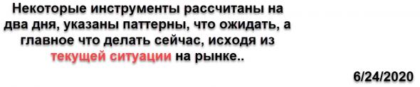 Как откроемся завтра (нефть, ртс, S&P500, Газпром ...)