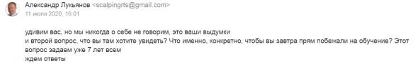 Стоит ли учиться трейдингу у Александра Лукьянова? (продолжение расследования)