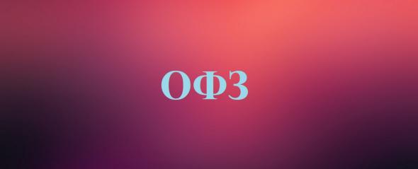 ОФЗ в РФ