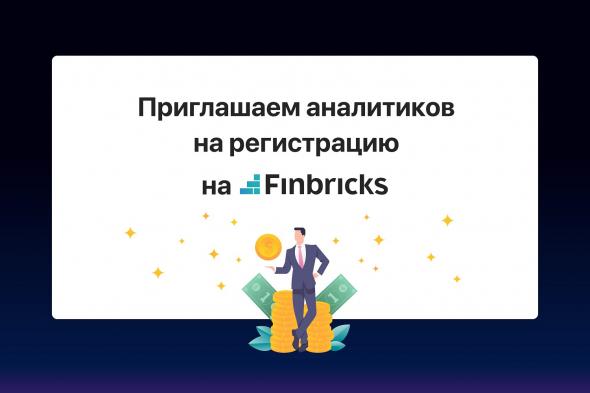 Дружественный привет аналитикам от Финбрикс
