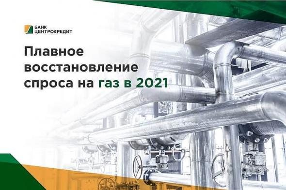 ПЛАВНОЕ ВОССТАНОВЛЕНИЕ СПРОСА НА ГАЗ В 2021