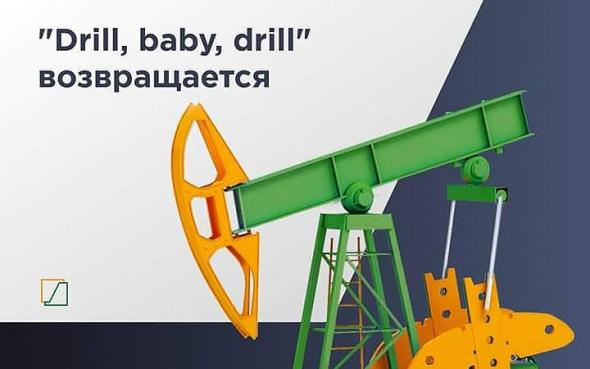 «Drill, baby, drill» возвращается!