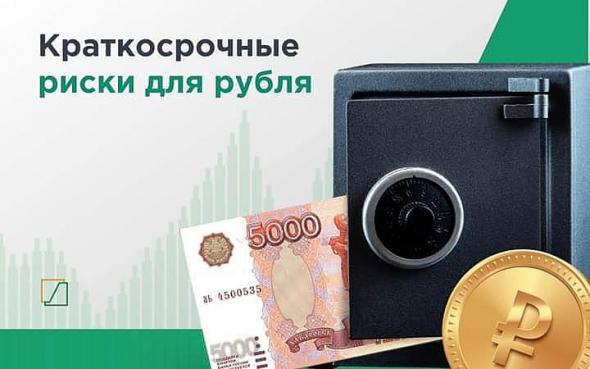 Краткосрочные риски для рубля.