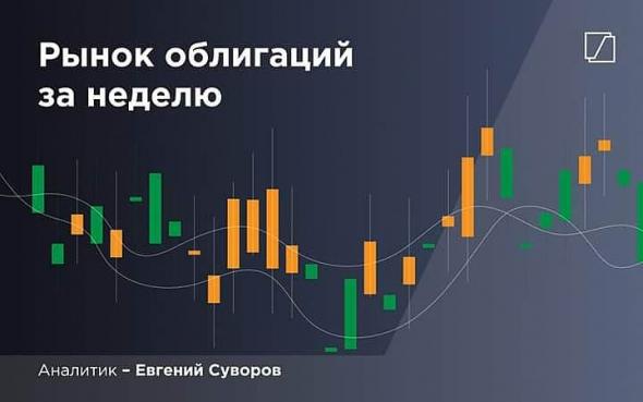 Недельный обзор долговых рынков