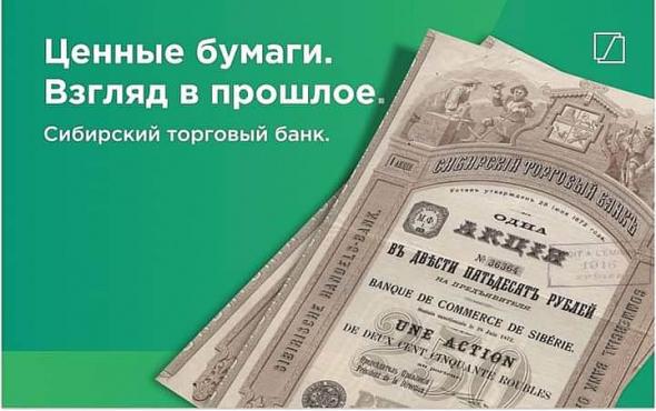 Ценные бумаги. Взгляд в прошлое. Сибирский торговый банк.