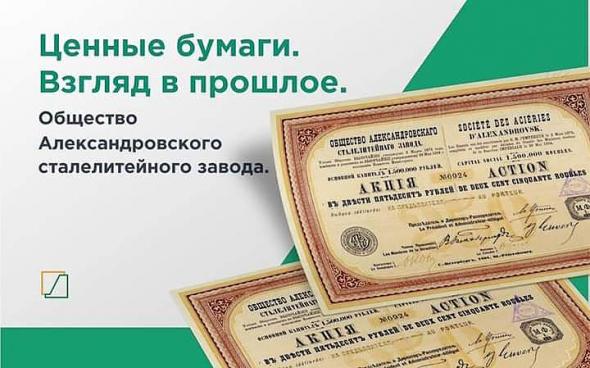 Общество Александровского сталелитейного завода.