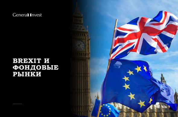 Brexit и фондовые рынки