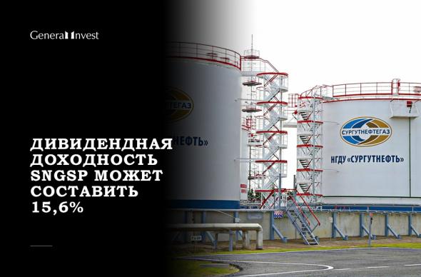 Дивидендная доходность SNGSP может составить 15,6%