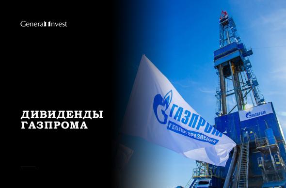 Газпром планирует выплатить в качестве дивидендов 50% чистой прибыли за 2020 год на год раньше предполагаемого срока