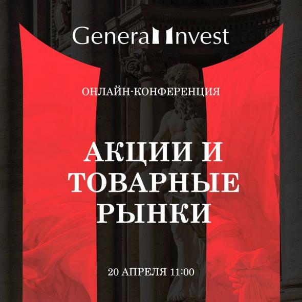 """Онлайн-конференция General Invest """"Акции и товарные рынки"""". 20 апреля, вторник, 11:00 (мск)"""